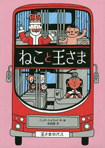 ねこと王さま/ニック・シャラット/市田泉【3000円以上送料無料】