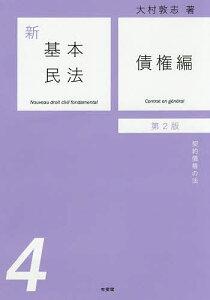 新基本民法 4/大村敦志【合計3000円以上で送料無料】