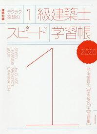 ラクラク突破の1級建築士スピード学習帳 頻出項目の〈要点解説〉+〈問題集〉 2020【合計3000円以上で送料無料】