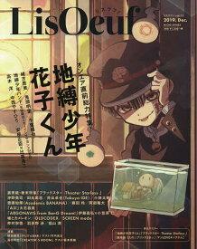 LisOeuf♪ vol.15(2019.Dec.)【合計3000円以上で送料無料】