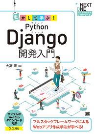 動かして学ぶ!Python Django開発入門 フルスタックフレームワークによるWebアプリ作成手法が学べる!/大高隆【合計3000円以上で送料無料】