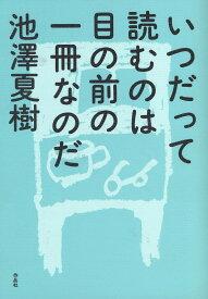 いつだって読むのは目の前の一冊なのだ/池澤夏樹【合計3000円以上で送料無料】