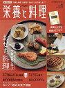 栄養と料理 2020年1月号【雑誌】【合計3000円以上で送料無料】
