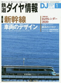 鉄道ダイヤ情報 2020年1月号【雑誌】【合計3000円以上で送料無料】