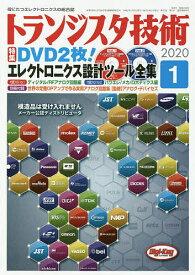 トランジスタ技術 2020年1月号【雑誌】【合計3000円以上で送料無料】