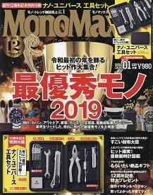 Mono Max(モノマックス) 2020年1月号【雑誌】【合計3000円以上で送料無料】