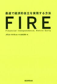 FIRE 最速で経済的自立を実現する方法/グラント・サバティエ/岩本正明【合計3000円以上で送料無料】
