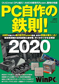 PC自作の鉄則! 2020/日経WinPC【合計3000円以上で送料無料】