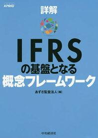 詳解IFRSの基盤となる概念フレームワーク/あずさ監査法人【合計3000円以上で送料無料】