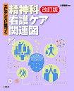 エビデンスに基づく精神科看護ケア関連図/川野雅資【合計3000円以上で送料無料】