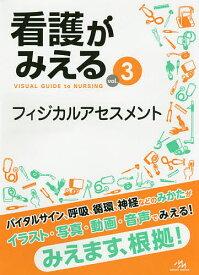 看護がみえる vol.3/医療情報科学研究所【3000円以上送料無料】