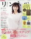 リンネル 2020年2月号【雑誌】【合計3000円以上で送料無料】