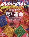 anan(アンアン) 2019年12月25日号【雑誌】【合計3000円以上で送料無料】