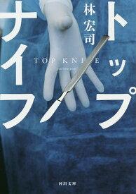 トップナイフ/林宏司【合計3000円以上で送料無料】