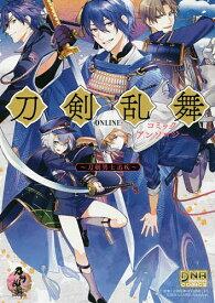刀剣乱舞−ONLINE− 刀剣男士迅疾【合計3000円以上で送料無料】