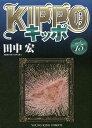 KIPPO 15/田中宏【合計3000円以上で送料無料】