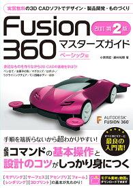 Fusion 360マスターズガイド ベーシック編/小原照記/藤村祐爾【3000円以上送料無料】