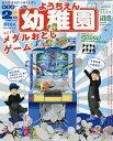 幼稚園 2020年2月号【雑誌】【合計3000円以上で送料無料】