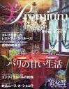 美premium(31) 2020年2月号 【プリ*フラ増刊】【雑誌】【合計3000円以上で送料無料】