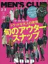 MEN'S CLUB(メンズクラブ) 2020年3月号【雑誌】【合計3000円以上で送料無料】