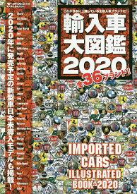 輸入車大図鑑 2020【合計3000円以上で送料無料】