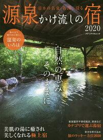源泉かけ流しの宿 2020/旅行【合計3000円以上で送料無料】