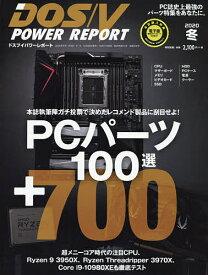 DOS/Vパワーレポート 2020年2月号【雑誌】【合計3000円以上で送料無料】