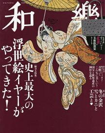 和樂(わらく) 2020年2月号【雑誌】【合計3000円以上で送料無料】