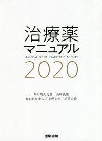 治療薬マニュアル 2020/高久史麿/矢崎義雄/北原光夫【合計3000円以上で送料無料】