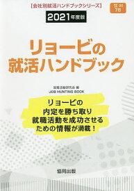 '21 リョービの就活ハンドブック/就職活動研究会【合計3000円以上で送料無料】