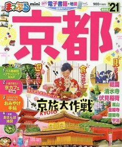 京都mini '21【3000円以上送料無料】
