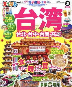 台湾mini '21【3000円以上送料無料】