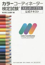 カラーコーディネーター検定試験スタンダードクラス公式テキスト【3000円以上送料無料】