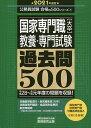 国家専門職〈大卒〉教養・専門試験過去問500 2021年度版/資格試験研究会【合計3000円以上で送料無料】