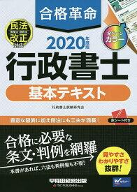 合格革命行政書士基本テキスト 2020年度版/行政書士試験研究会【合計3000円以上で送料無料】