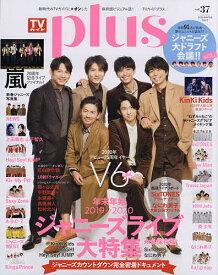 TVガイドplus vol.37(2020WINTER ISSUE)【合計3000円以上で送料無料】