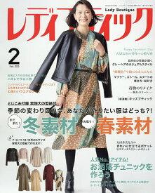 レディブティック 2020年2月号【雑誌】【合計3000円以上で送料無料】