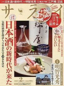 サライ 2020年2月号【雑誌】【合計3000円以上で送料無料】