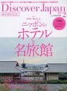 Discover Japan 2020年2月号【雑誌】【合計3000円以上で送料無料】