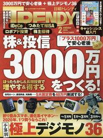 日経トレンディ 2020年2月号【雑誌】【合計3000円以上で送料無料】