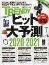 ヒット大予測 2020−2021 2020年2月号 【日経トレンディ増刊】【雑誌】【合計3000円以上で送料無料】