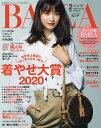 コンパクト版 2020年2月号 【BAILA増刊】【雑誌】【合計3000円以上で送料無料】