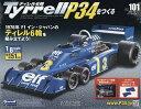 週刊ティレルP34をつくる 2020年1月8日号【雑誌】【合計3000円以上で送料無料】