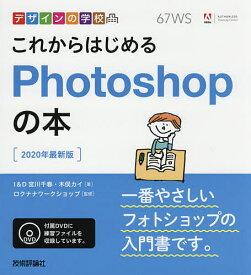 これからはじめるPhotoshopの本 2020最新版/宮川千春/木俣カイ/ロクナナワークショップ【合計3000円以上で送料無料】