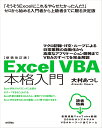 Excel VBA本格入門 マクロ記録・If文・ループによる日常業務の自動化から高度なアプリケーション開発までVBAのすべ…