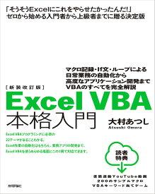 Excel VBA本格入門 マクロ記録・If文・ループによる日常業務の自動化から高度なアプリケーション開発までVBAのすべてを完全解説/大村あつし【3000円以上送料無料】