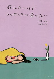 死にたいけどトッポッキは食べたい/ペクセヒ/山口ミル【3000円以上送料無料】