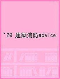 '20 建築消防advice【合計3000円以上で送料無料】