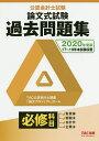 公認会計士試験論文式試験必修科目過去問題集 2020年度版/TAC株式会社(公認会計士講座「論文プロジェクト」チーム…