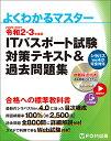 ITパスポート試験対策テキスト&過去問題集 令和2−3年度版【合計3000円以上で送料無料】